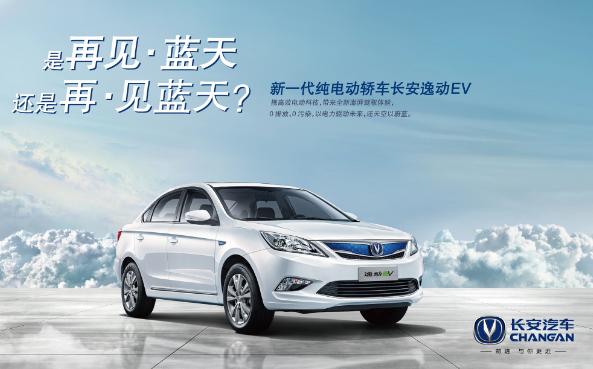 长安汽车新能源战略发布