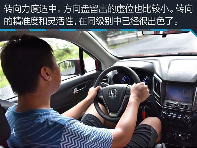 易车:添9000元换台双离合 试驾长安cs15 dct