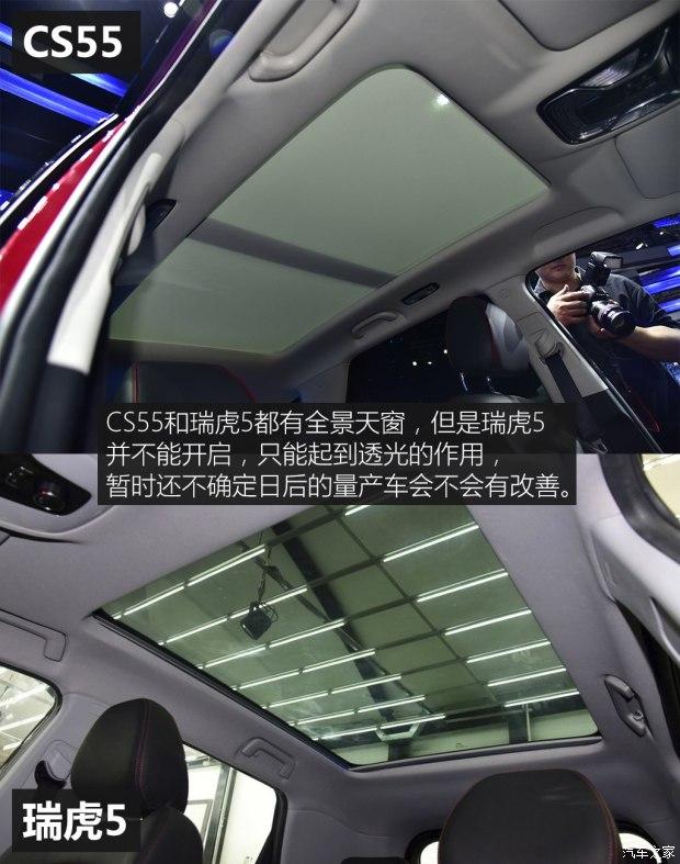 汽车之家 上海车展长安CS55对比新瑞虎5 舒适性CS55完胜高清图片