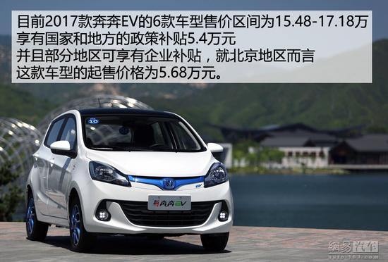 2017款长安奔奔EV高清图片