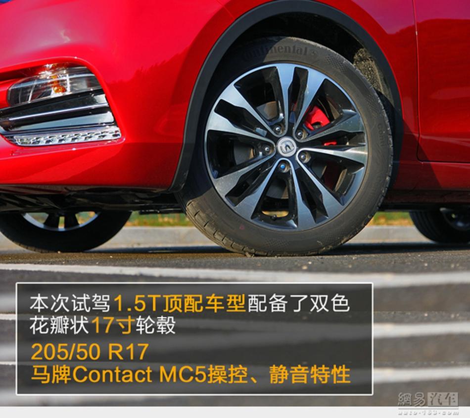 网易汽车 与运动有关 网易试驾长安逸动XT RS高清图片