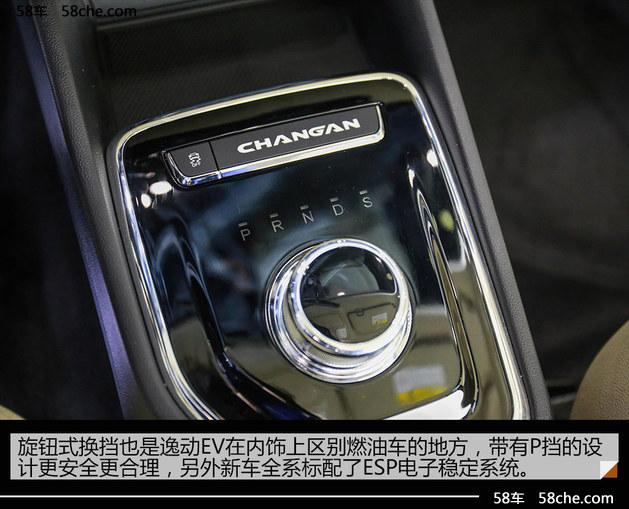 58车:长安cs15ev/新逸动ev300/phev 上市实拍
