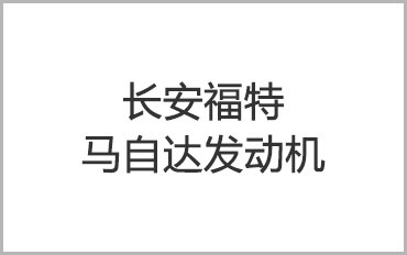 长安福特马自达发动机有限公司