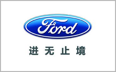 hv128鸿运国际_长安福特汽车有限公司简介