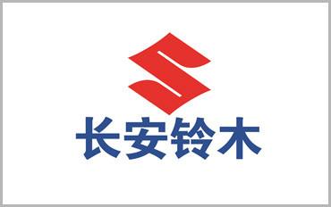 重庆长安铃木汽车有限公司简介