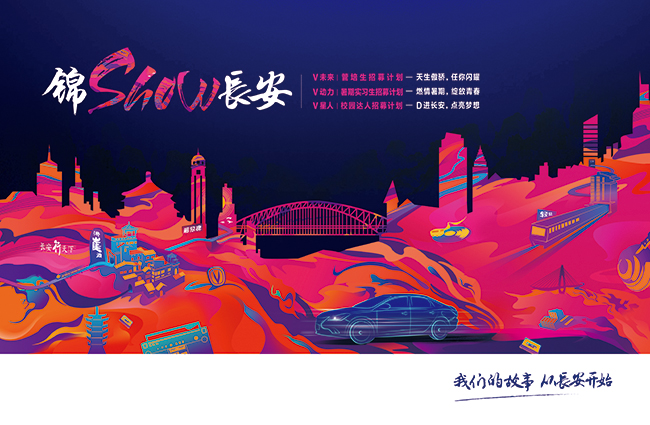 Show长安KV-四色.jpg